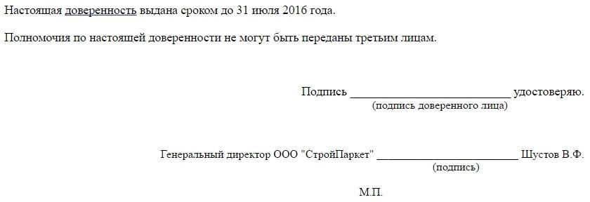 Образец доверенности на представление интересов юридического лица в 2020 году