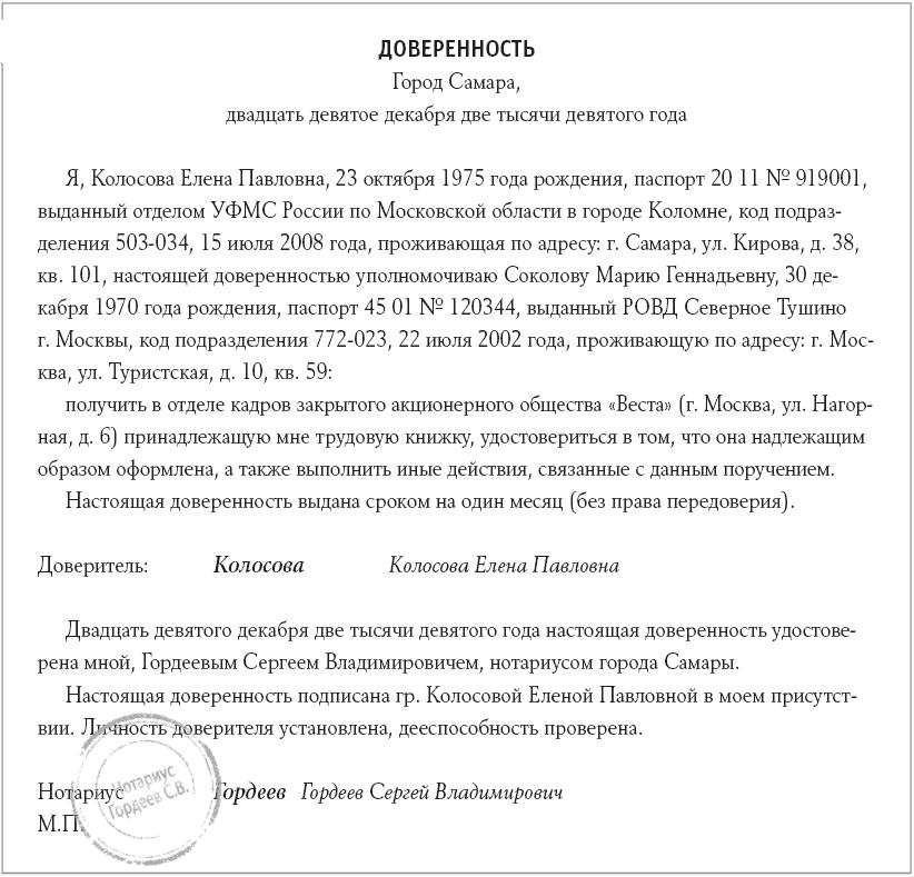 Образец доверенности на получение документов от гражданина юристу (нотариальная)