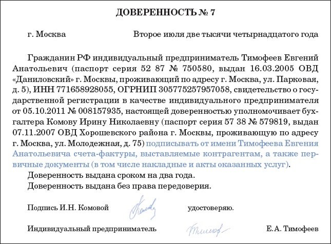 Доверенность на право подписи документов ИП