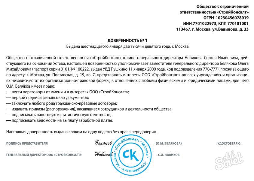Доверенность на право подписи документов за директора