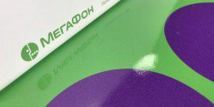 Как правильно оформить доверенность для юрлиц в Мегафон