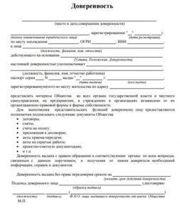 Оформление доверенности от ИП на юр. лицо