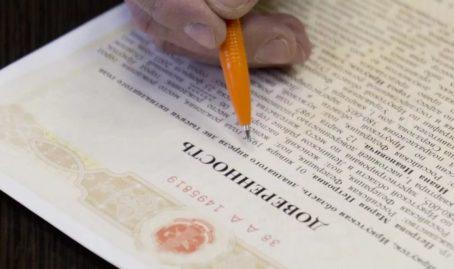 Максимальный срок действия доверенности в гражданском праве