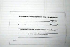 Правила нумерации документов в нотариальных организациях