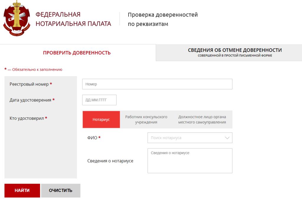 официальный сайт ФНП по адресу reestr-dover.ru