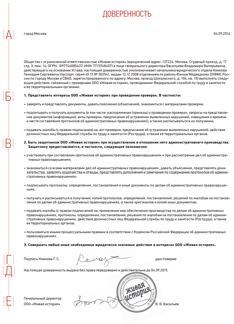 Удостоверение доверенности от имени организации на представление интересов по административному делу в суде