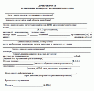 Пример доверенности на право подписи договоров