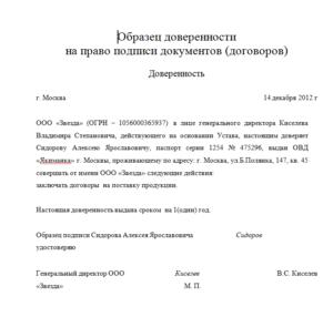 Доверенность на право использования печати факсимиле
