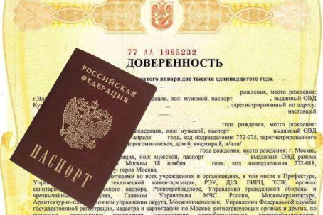 Действительна ли доверенность при смене паспорта