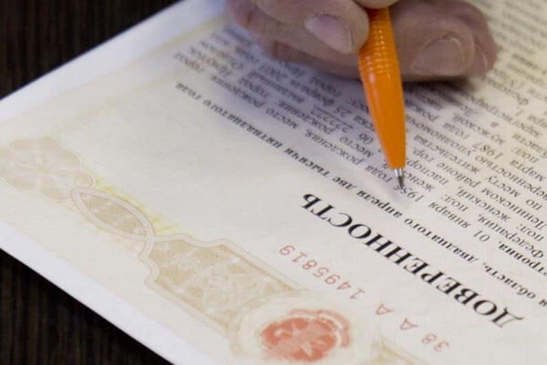 Действительна ли доверенность при смене паспорта доверителя